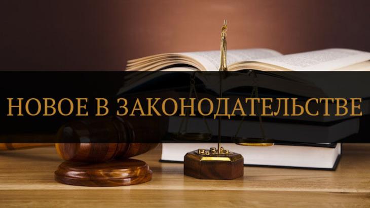 Последние изменения в законодательстве
