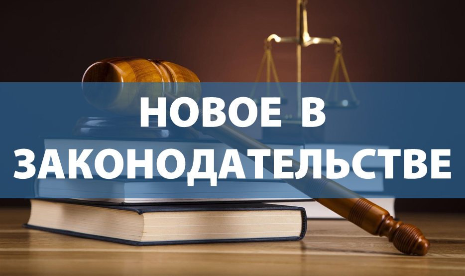 Новое в Российском Законодательстве