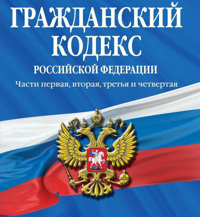 Последние изменения гражданского законодательства Российской Федерации