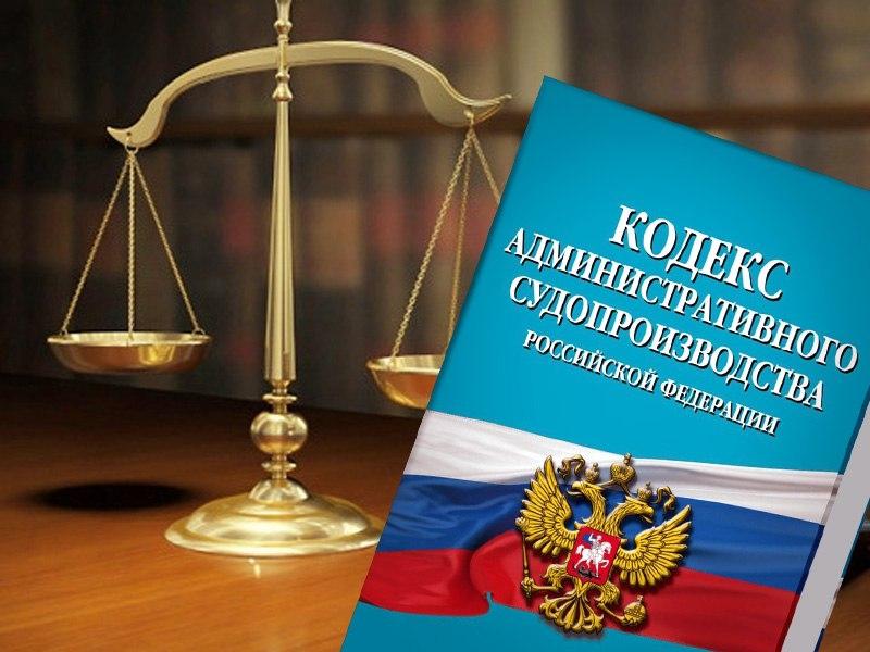 Особенности применения Кодекса административного судопроизводства в РФ