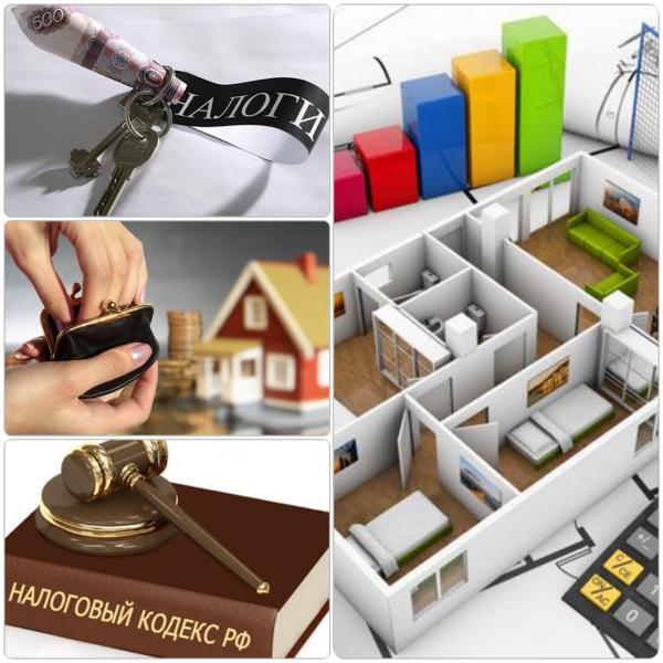 Изменение порядка исчисления налога на имущество физических и юридических лиц