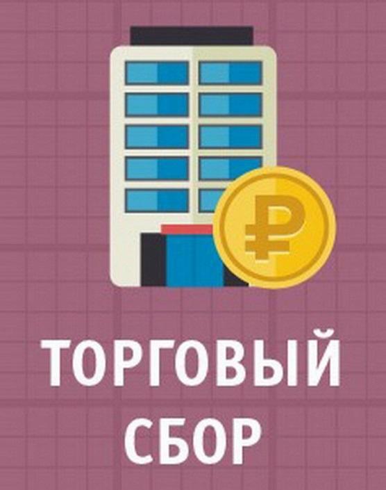 Торговый сбор в Москве