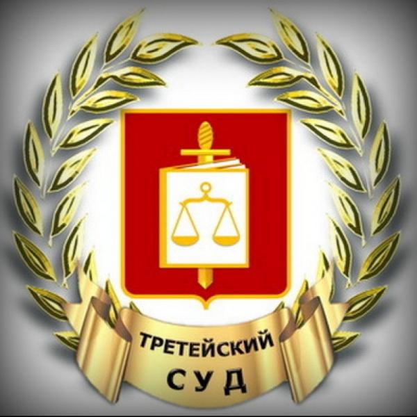 Депутаты приняли закон о реформе третейских судов