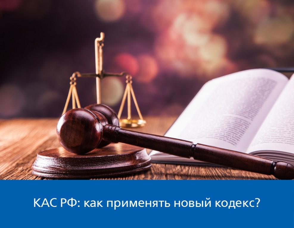 Кодекс Административного Судопроизводства РФ: как применять новый кодекс?