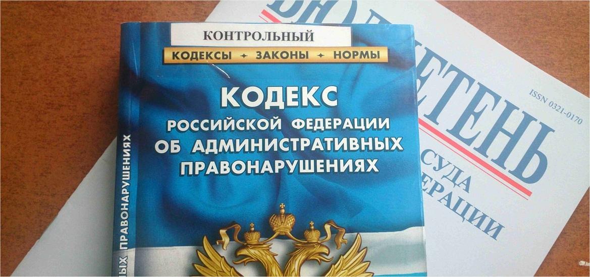 Новый КоАП РФ - каким он будет для бизнеса