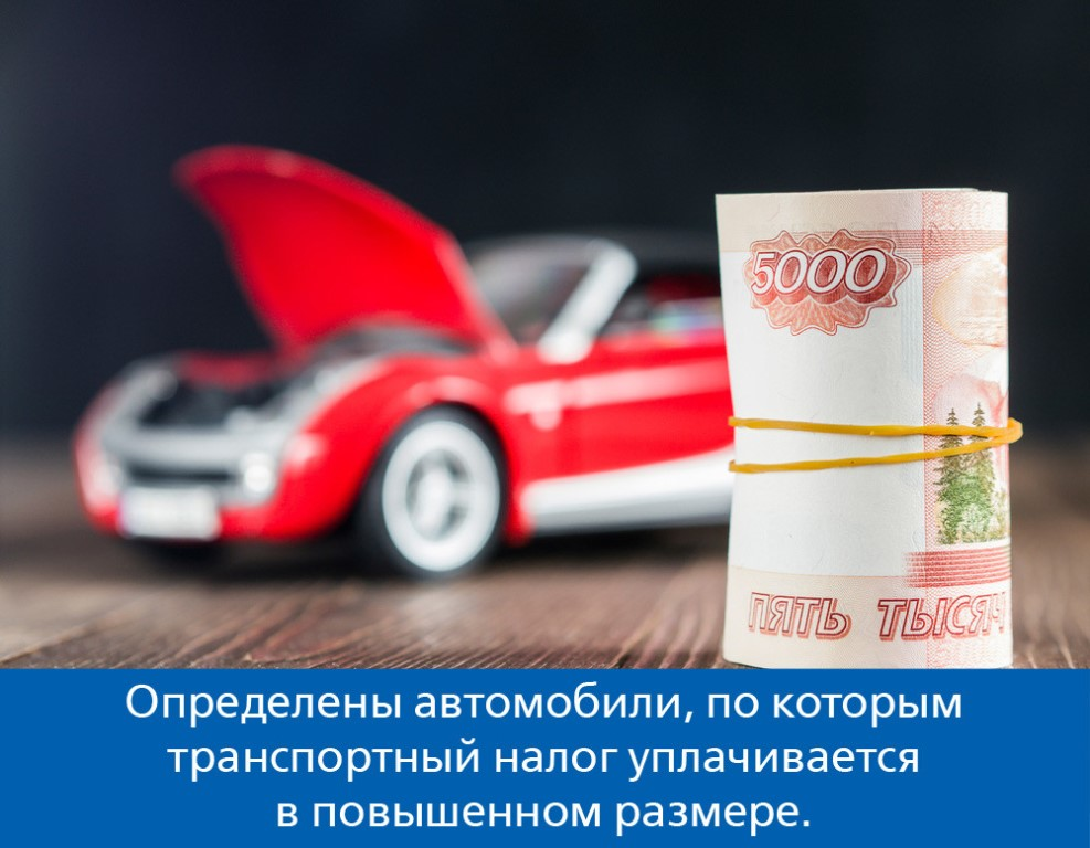 автомобили по которым транспортный налог уплачивается в повышенном размере