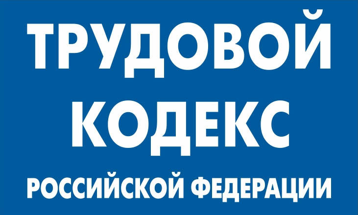 Правительство правит Трудовой Кодерс РФ в пользу небольших компаний