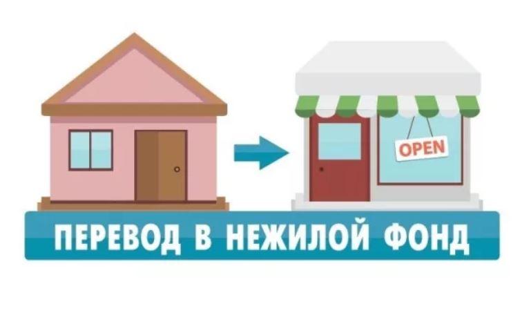 Особенности перевода жилого помещения в нежилое