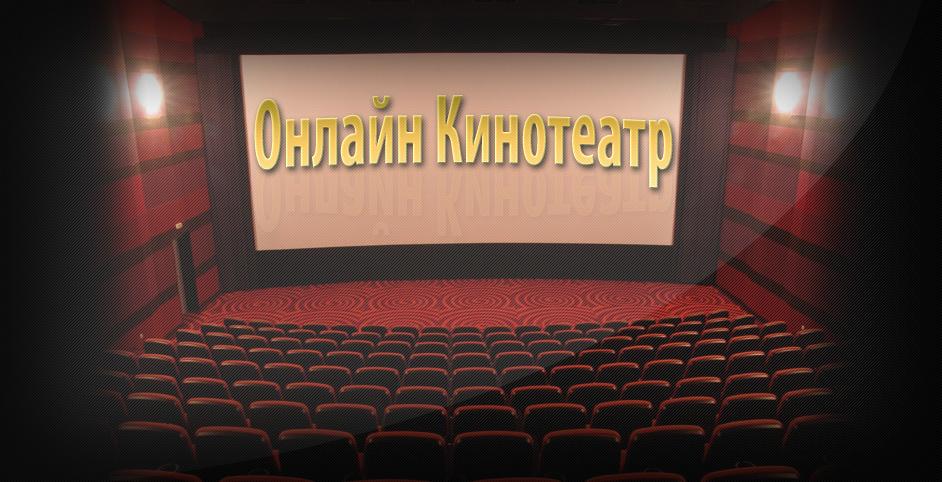 Государственная Дума РФ во втором чтении приняла закон об онлайн-кинотеатрах