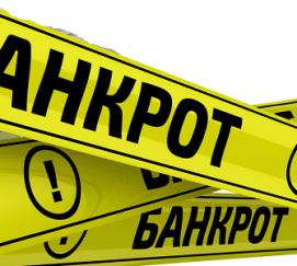 Банкротство физических лиц (представительство интересов клиента в арбитражном суде)