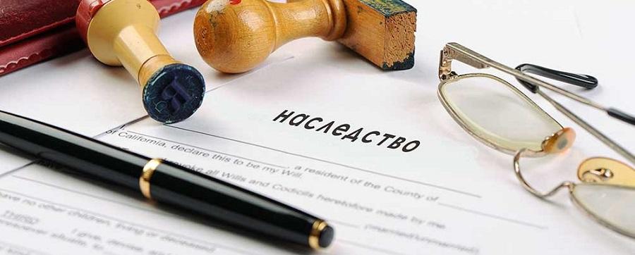 Оформление наследства у нотариуса и в судебном порядке